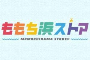 ももち浜ストア キニナル!地元メシ 柳川市の天ぷら店 丸天やお惣菜が登場