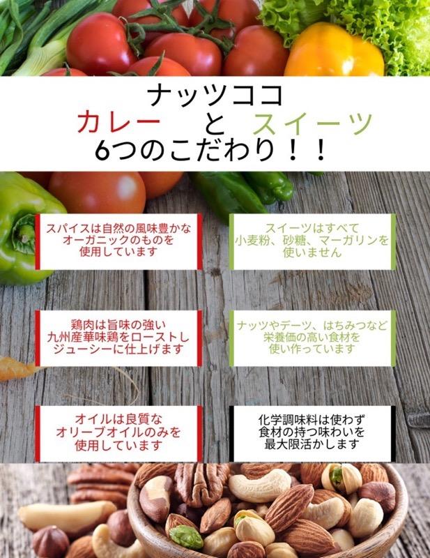 ナッツココ カレーとスイーツ 6つのごだわり!