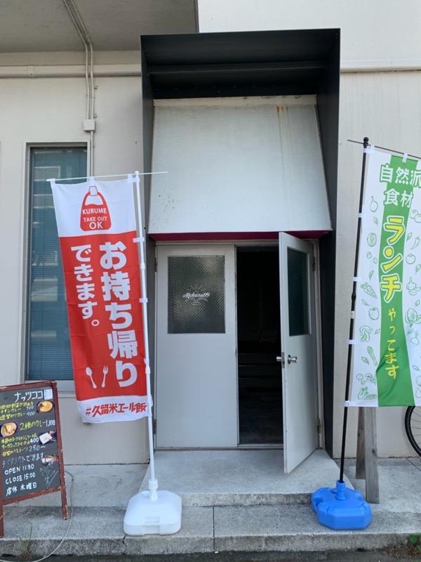 健康のためのカレーとスイーツの店 ナッツココ 久留米市中央町