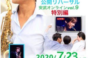 安武玄晃 新感覚オンラインコンサート 小郡市文化会館より生配信!