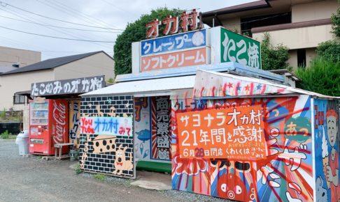オカ村 6月28日をもって閉店に 21年の歴史に幕【筑後市】
