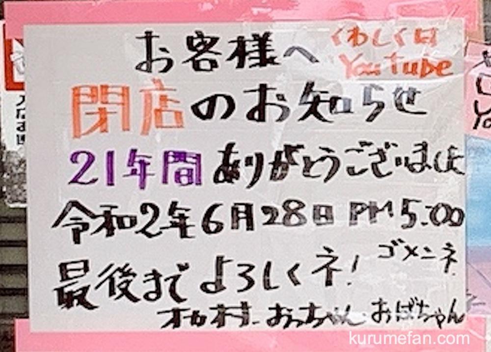 筑後市 オカ村 6月28日をもって閉店に 閉店のお知らせ