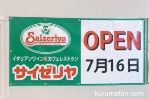 サイゼリヤ ゆめタウン久留米に7月16日オープン!久留米市初出店
