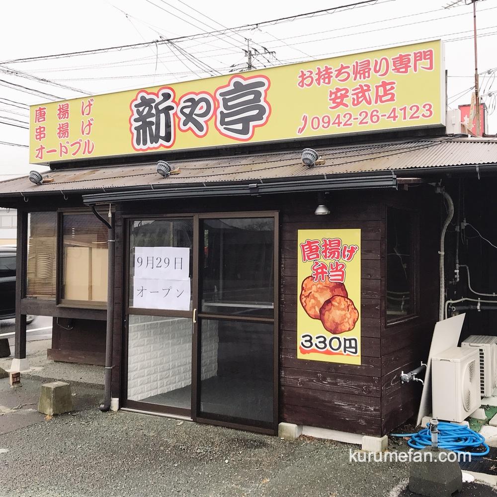 新や亭 安武店 唐揚げ・串揚げのお持ち帰り専門店が9月29日オープン