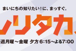 """シリタカ!久留米のバイオベンチャーが新型コロナの""""特効薬""""を開発中!"""