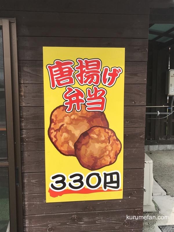 新や亭 安武店 唐揚げ・串揚げのお持ち帰り専門店がオープン