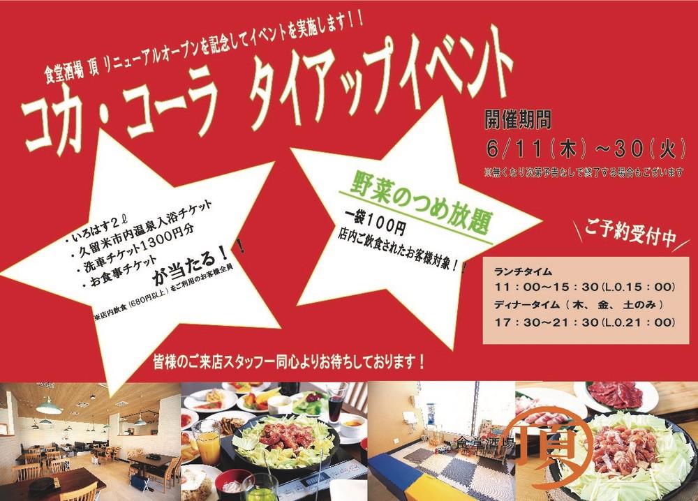 食堂酒場 頂 リニューアルオープン コカ・コーラタイアップイベント