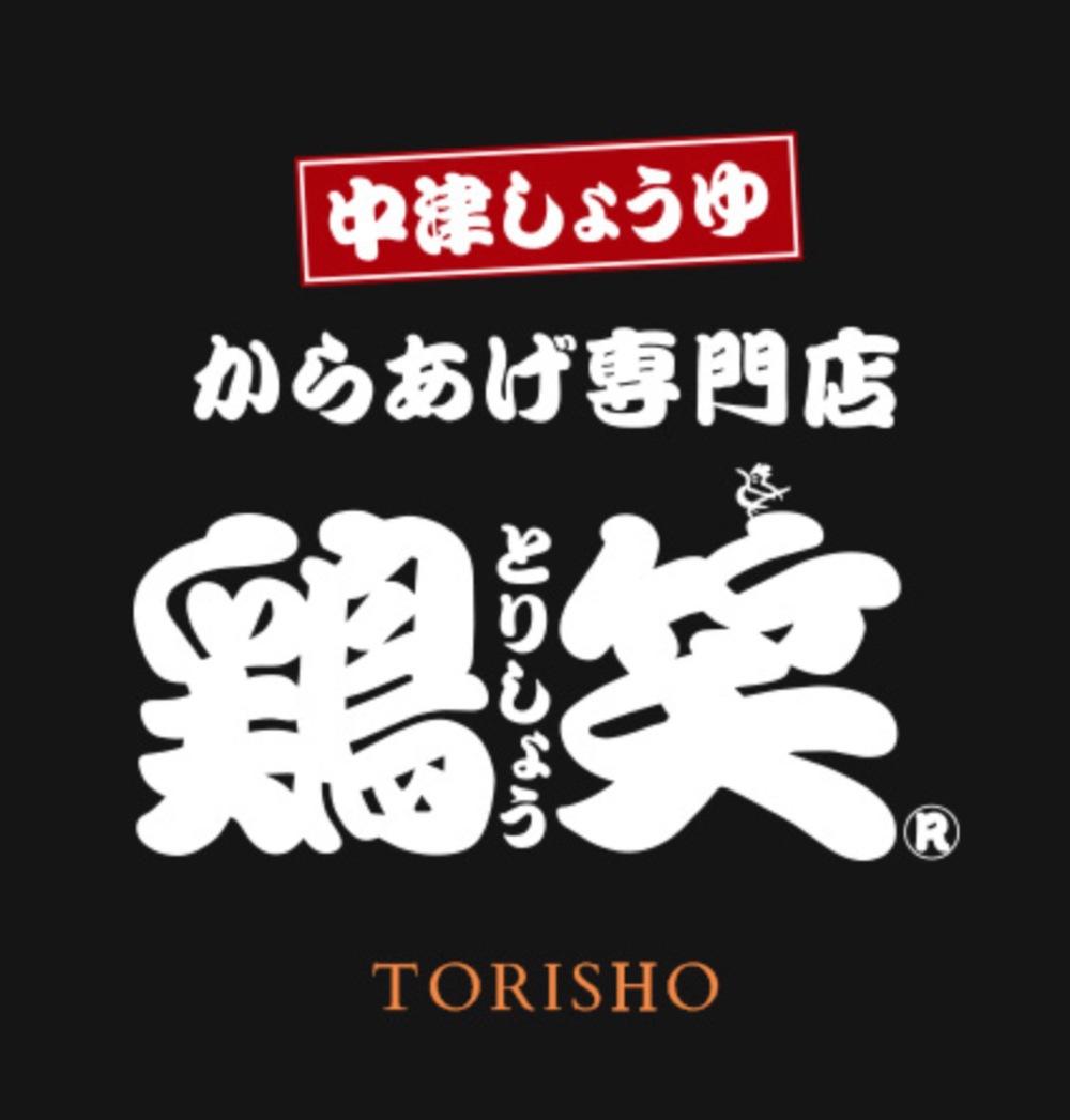 鶏笑 広川店 からあげ専門店が広川町に7月オープン予定【新店情報】