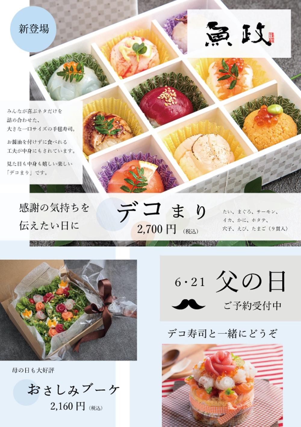 魚政 お父さんへ感謝の気持ちをお寿司で!デコまり・デコ寿司販売【父の日】