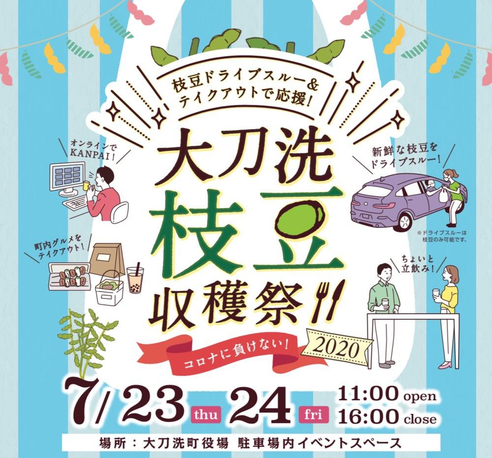 大刀洗枝豆収穫祭2020 今年はテイクアウト&ドライブスルー+αで開催