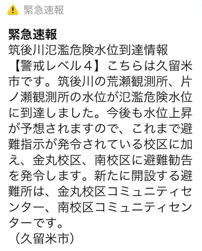 大雨に伴う避難勧告について 金丸・南校区(令和2年7月7日7時30分)