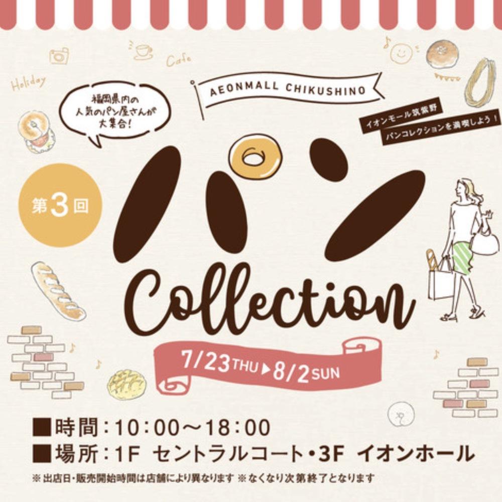 第3回 パン Collection 福岡県内の人気のパン屋さんが大集合!