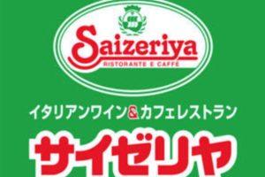 サイゼリヤ ゆめタウン八女店 9月4日に八女市にオープン【開店情報】
