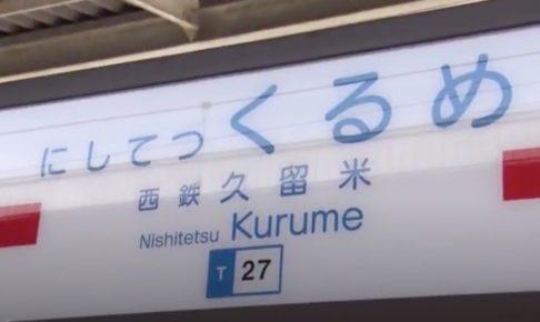 テレQ 鉄道ひとり旅「西鉄天神大牟田線」西鉄久留米駅周辺でラーメン店探し