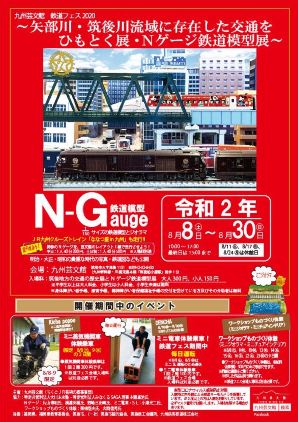 鉄道フェス2020 Nゲージ鉄道模型展 ミニ蒸気機関車・ミニ電車体験乗車