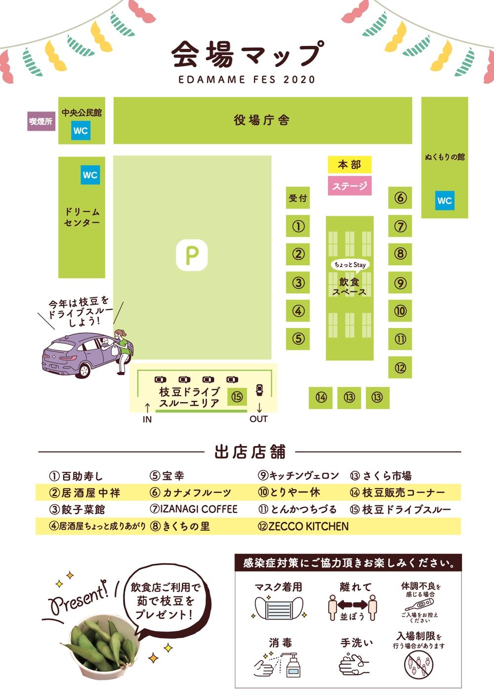 大刀洗町枝豆収穫祭2020 会場マップ