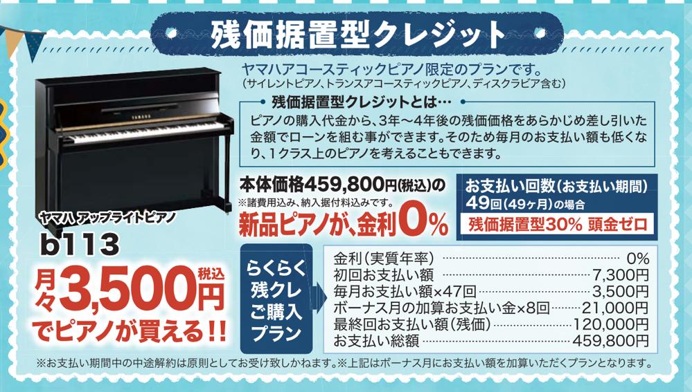 ピアノ残価据置型クレジット
