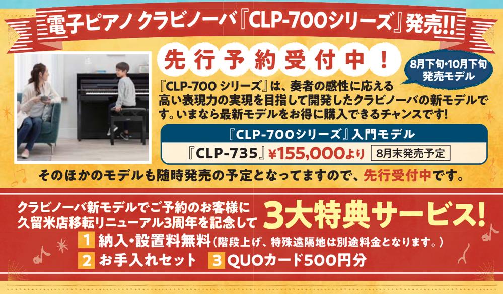 電子ピアノ クラビノーバCLP-700シリーズ発売!セール期間は特典付きで先行予約受付!
