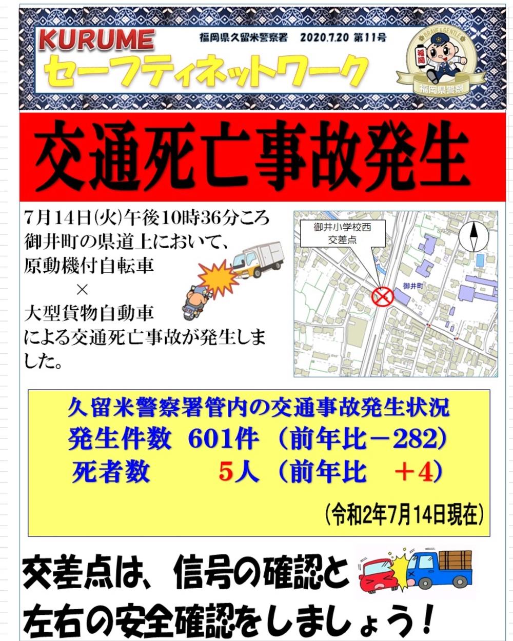 御井小学校西交差点で死亡事故