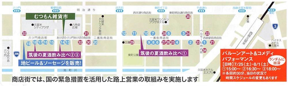 Go to ほとめき通り商店街 元気回復 まちあるき【久留米市】マップ