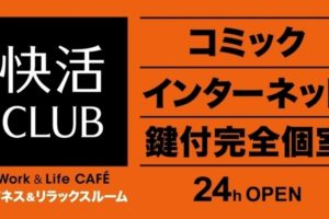 快活CLUB 久留米上津バイパス店 9月オープン!コミック&カフェ・喫茶