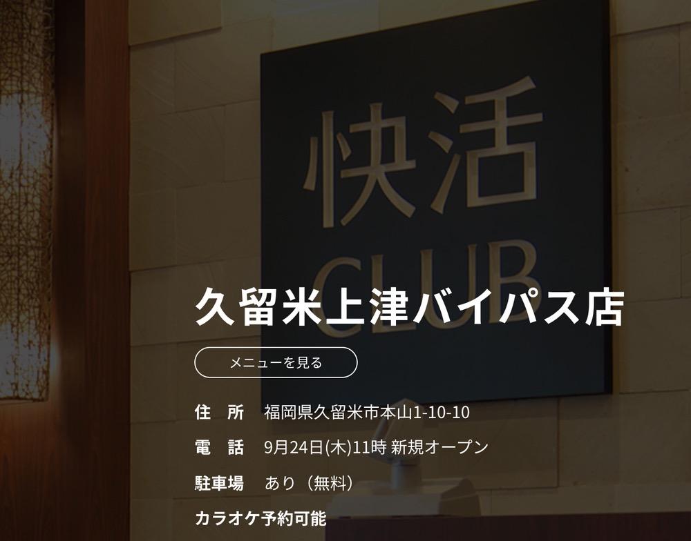 快活CLUB 久留米上津バイパス店 9月オープン
