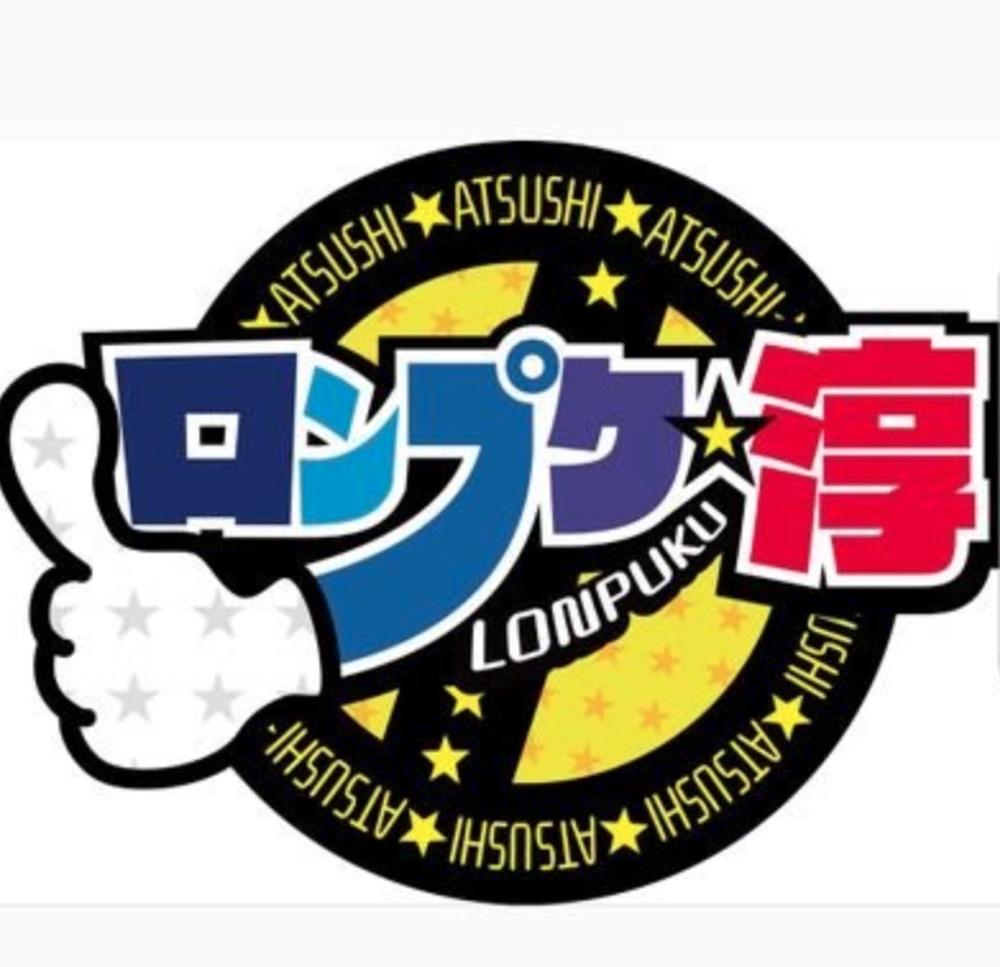 ドォーモ ロンプク☆淳 芸能界で静かなブーム 久留米市「モルック大会」を放送!?