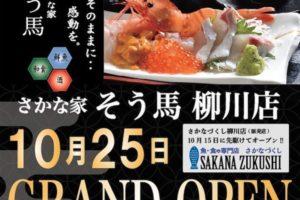 さかな家 そう馬 柳川店 久留米の人気店が柳川市に10月25日オープン