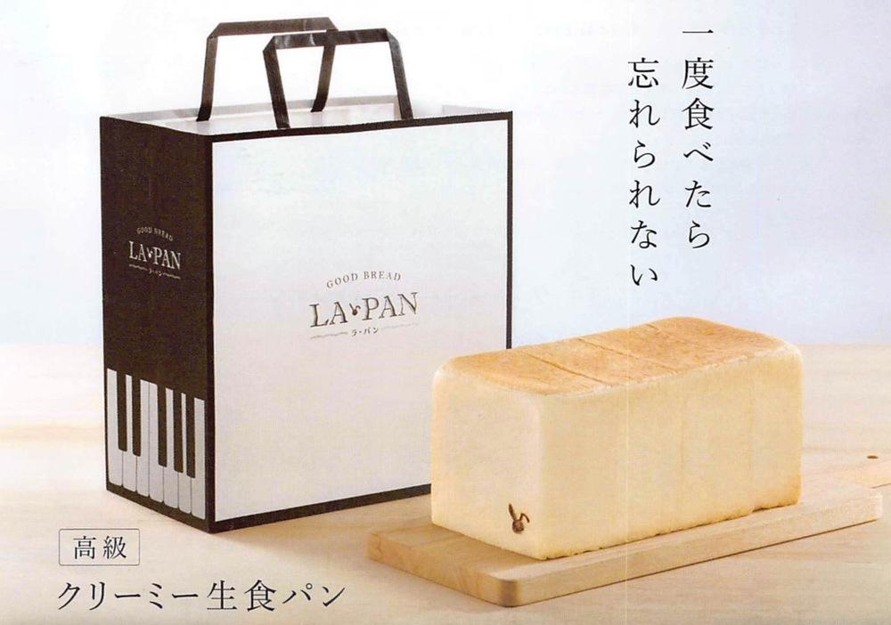 高級クリーミー生食パン LA・PAN フレスポ鳥栖に期間限定オープン