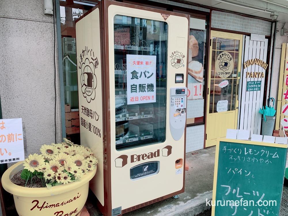 久留米 初の食パン自販機が!?天然酵母パン ひまわり【津福今町】