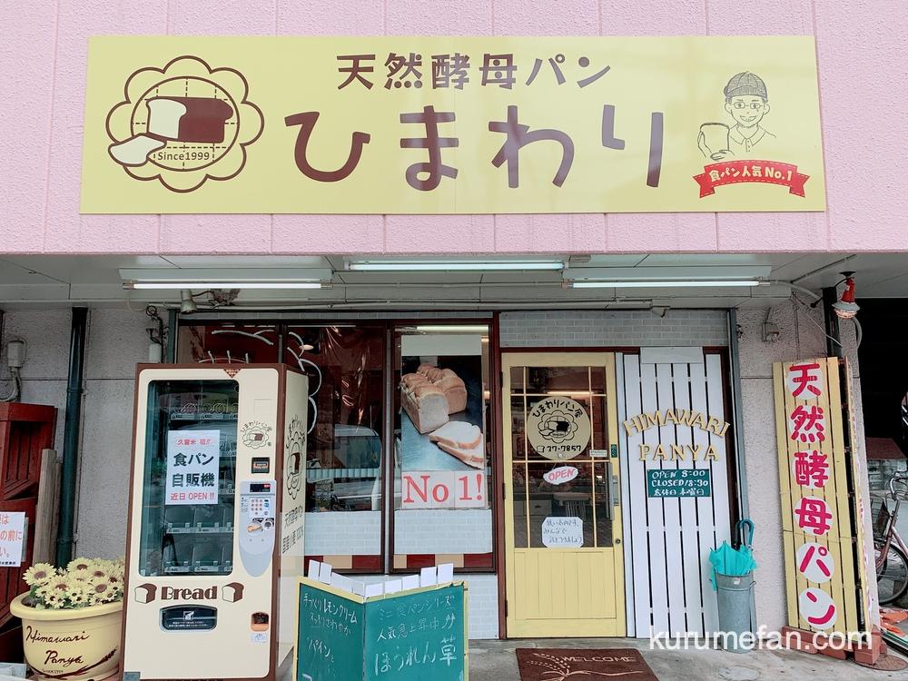 天然酵母パン ひまわりの前に久留米 初の食パンの自動販売機