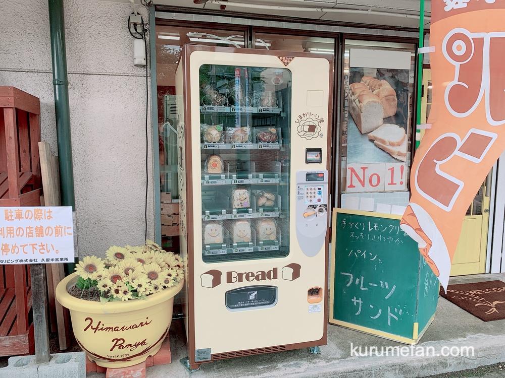 久留米市 天然酵母パン ひまわり パンの自動販売機