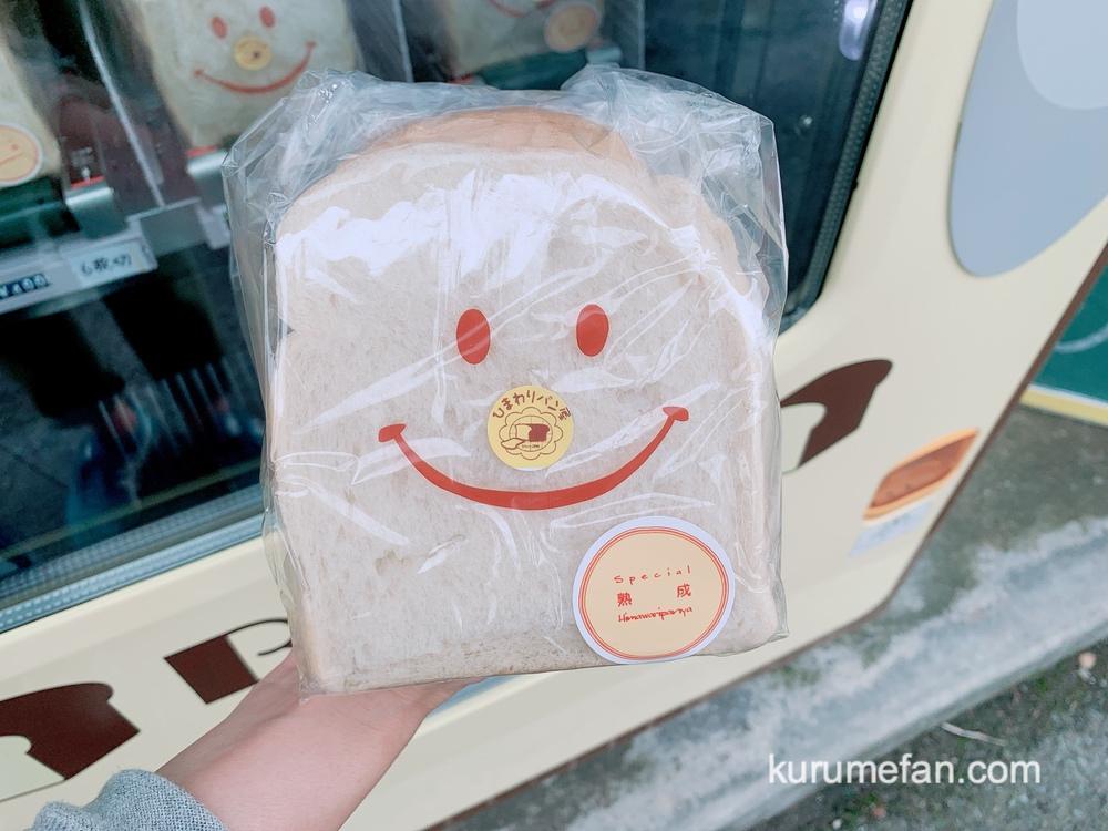 久留米市 天然酵母パン ひまわり パンの自動販売機 食パン購入