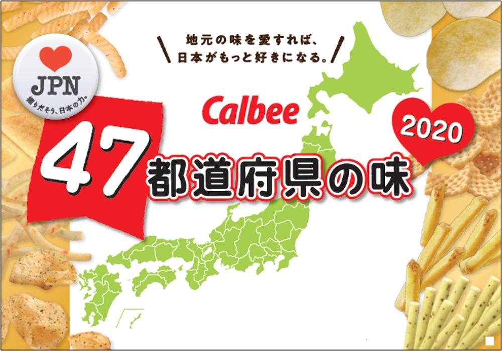"""カルビー 47都道府県それぞれの""""地元ならではの味""""をお菓子で再現"""