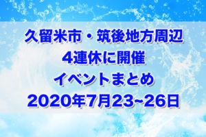久留米市・筑後地方周辺 4連休に開催イベントまとめ【7月23~26日】