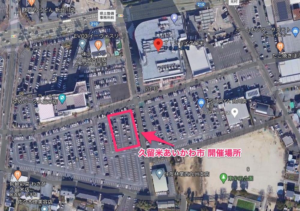 久留米あいかわ市 開催場所 T-ジョイ久留米駐車場