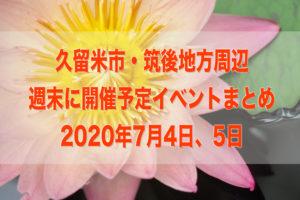 久留米市・筑後地方周辺 週末に開催予定イベントまとめ【7/4,5】