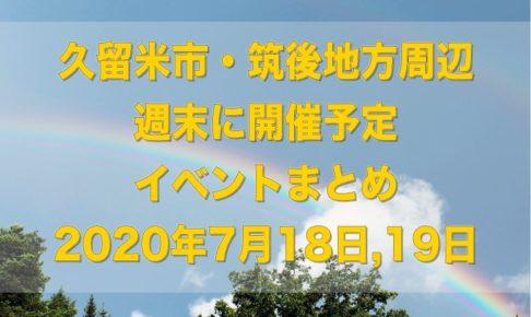 久留米市・筑後地方周辺 週末に開催予定イベントまとめ【7/18,19】