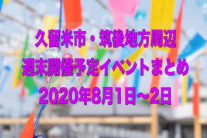 久留米市・筑後地方周辺 週末開催予定イベントまとめ【8/1〜2】