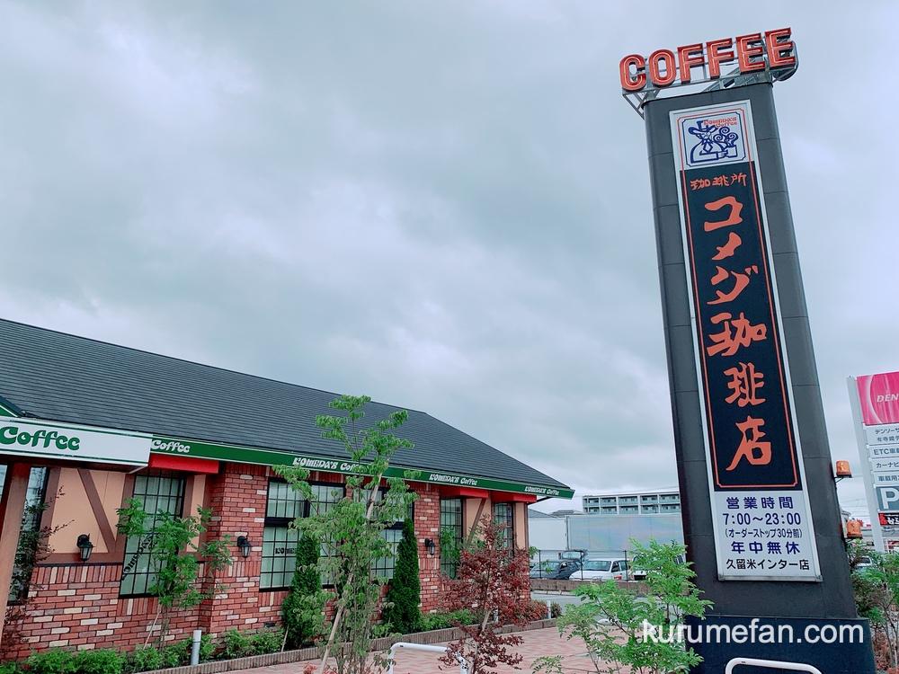 Kurume higashiaikawa suigai2020711 0008