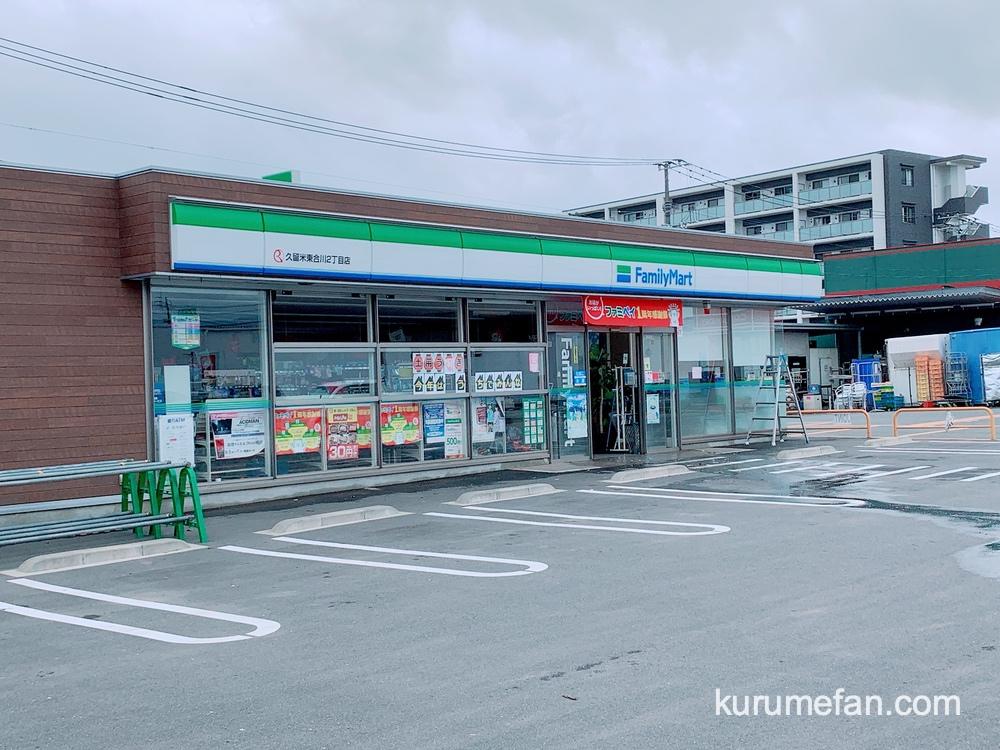 Kurume higashiaikawa suigai2020711 0017