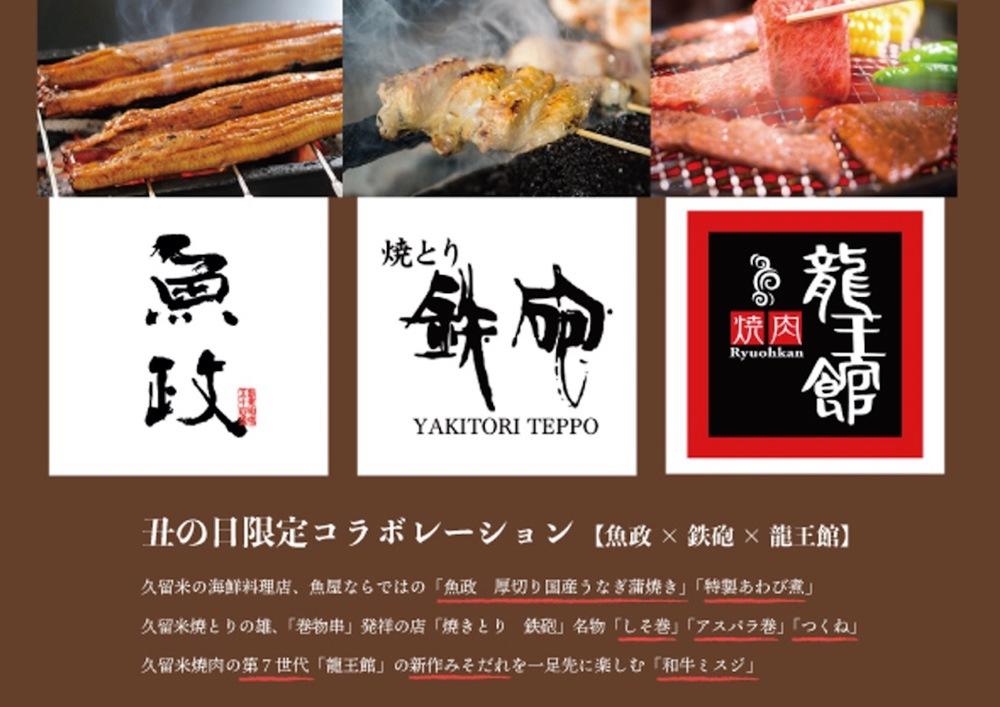魚政×鉄砲×龍王館 久留米の有名店が丑の日限定コラボレーション!
