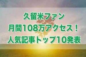久留米ファン 2020年6月 月間108万アクセス!人気記事トップ10発表
