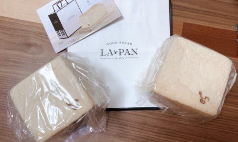 生食パン専門店「ラ・パン」エマックスクルメに7月 期間限定オープン