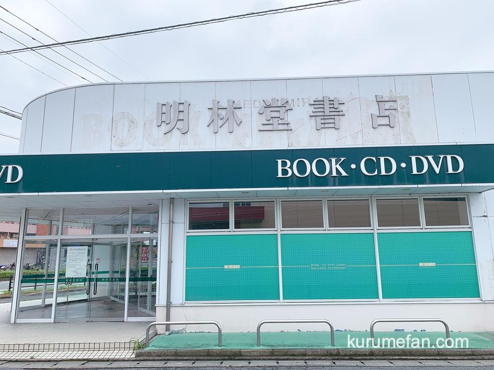 明林堂書店 久留米山川店が7月12日をもって閉店していた【閉店情報】