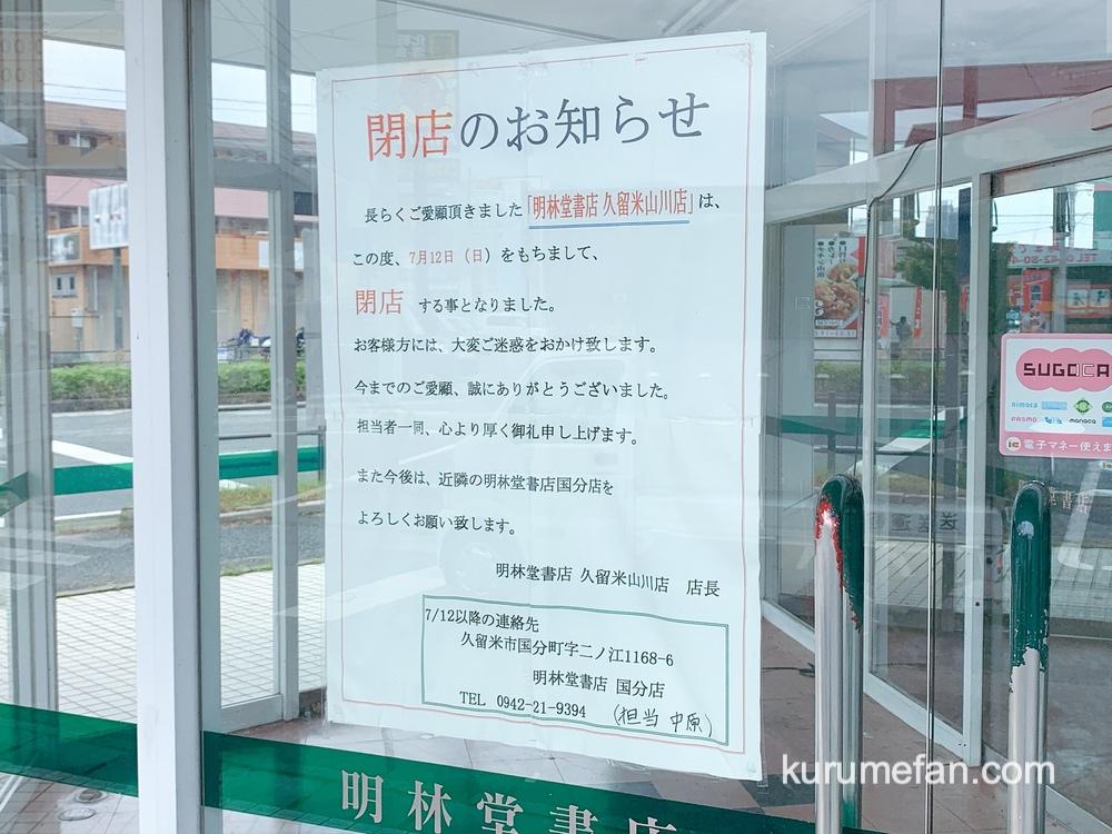 明林堂書店 久留米山川店 閉店のお知らせ