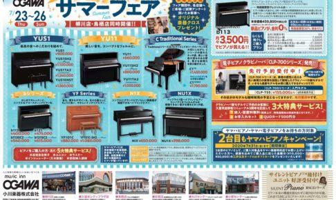 小川楽器 サマーフェア 7月23日〜26日開催!来場記念品プレゼント