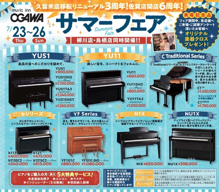 小川楽器 久留米店3周年、佐賀店出店6周年記念 サマーフェア