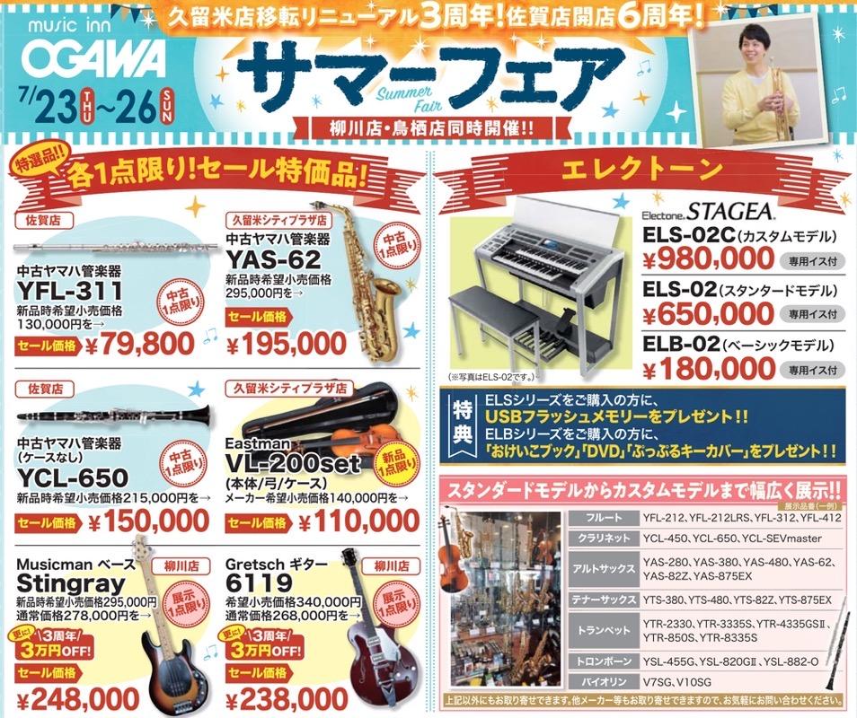 小川楽器 久留米店3周年、佐賀店出店6周年記念 サマーフェア 各1点限り!セール特価品!