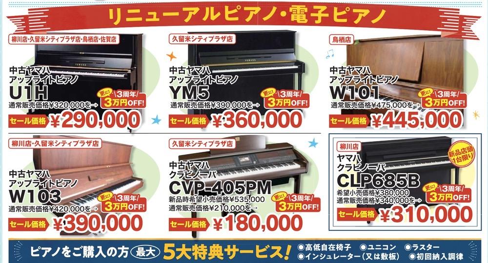 小川楽器 久留米店3周年、佐賀店出店6周年記念 サマーフェア リニューアルピアノ・電子ピアノ